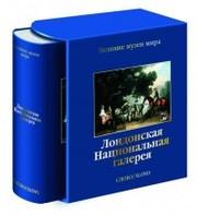 Книги из серии. Великие музеи мира. Подарочное издание.
