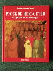 Лихачев Д.С. Русское искусство: от древности до авангарда.