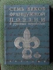 Семь веков французской поэзии в русских переводах.