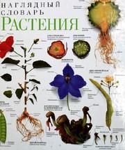 Растения. Наглядный словарь.