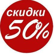 Скидка 50% на переустановку виндовс с программами. Цена 100 000 р.