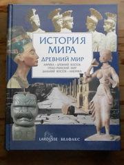 Энциклопедии серии история мира. 3 книги.