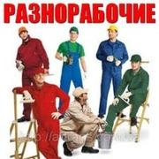 Разнорабочий (работа в Москве)