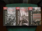 Карель,  Пауль. Восточный фронт. В 3 томах.