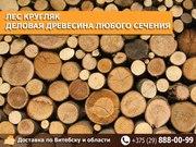 Лес кругляк,  бревно,  деловая древесина