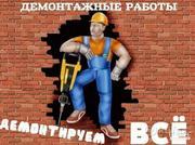 Скидка 25% на демонтажные работы в Витебске