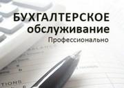 ИП Фоминова С.А. Бухгалтерские услуги