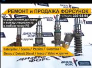 Форсунки Денсо. Ремонт,  продажа в Витебске и РБ.